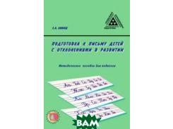 Подготовка к письму детей с отклонениями в развитии : метод. пособие для педагога