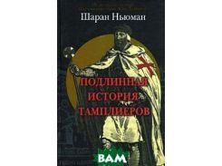 Подлинная история тамплиеров / The Real History Behind The Templars