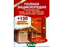 Полная энциклопедия строительства бань, саун, бассейнов, инфракрасных кабин