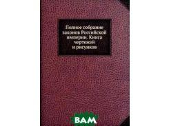 Полное собрание законов Российской империи. Книга чертежей и рисунков