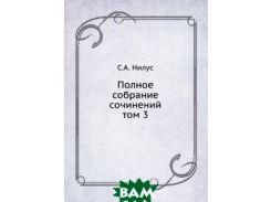 Полное собрание сочинений. том 3