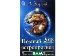 Полный астропрогноз на 2018 год для всех знаков зодиака