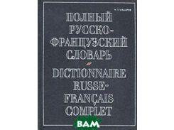 Полный русско-французский словарь / Dictionnarire Russe-Francais Complet