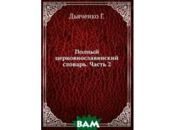 Полный церковнославянский словарь. Часть 2