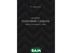 Полный толковый словарь всех общеупотребительных иностранных слов