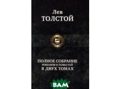 Полное собрание романов в двух томах Комплект Полное собрание романов в двух томах Комплект