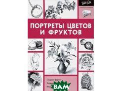 Портреты цветов и фруктов. Учебное пособие