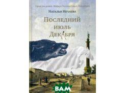 Последний июль декабря. Петербургская мистерия