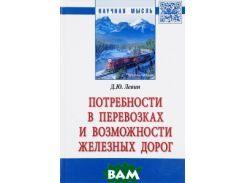 Потребности в перевозках и возможности железных дорог. Монография