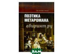 Поэтика метаромана: Дар В. Набокова и Фальшивомонетчики А.Жида в контексте литературной традиции
