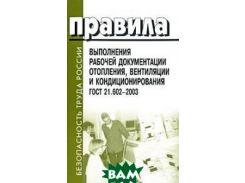 Правила выполнения рабочей документации отопления, вентиляции и кондиционирования. ГОСТ 21.602-2003