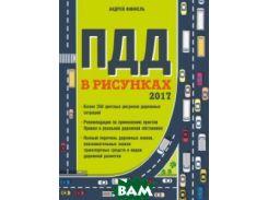 Правила дорожного движения в рисунках 2017