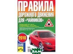 Правила дорожного движения для чайников . 2010