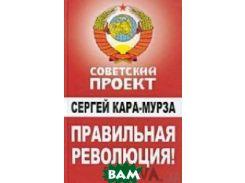 Правильная революция! Серия: Советский проект