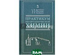 Практикум по органической химии для студентов строительных специальностей вузов. Учебно-практическое пособие