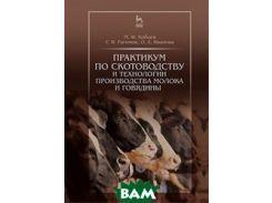 Практикум по скотоводству и технологии производства молока и говядины. Учебное пособие. Гриф УМО вузов РФ