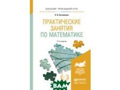 Практические занятия по математике. Учебное пособие для прикладного бакалавриата