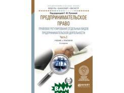 Предпринимательское право. Правовое регулирование отдельных видов предпринимательской деятельности в 2-х частях. Часть 2. Учебник и практикум для бакалавриата и магистратуры