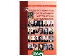 Предшественники современной математики Азербайджана. Историко-математические очерки