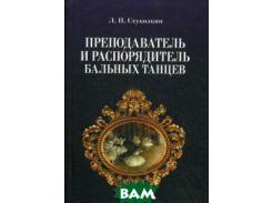 Преподаватель и распорядитель бальных танцев - 4 изд.