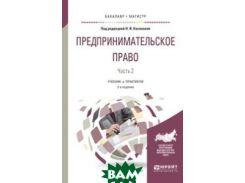 Предпринимательское право в 2-х частях. Часть 2. Учебник и практикум для бакалавриата и магистратуры