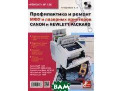 Приложение к журналу Ремонт&Сервис . Выпуск  126: Профилактика и ремонт МФУ и лазерных принтеров Canon и Hewlett Packard