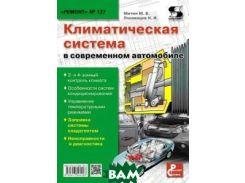 Приложение к журналу Ремонт&Сервис . Выпуск  127: Климатическая система в современном автомобиле