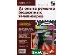 Приложение к журналу Ремонт&Сервис . Выпуск  121: Из опыта ремонта бюджетных телевизоров