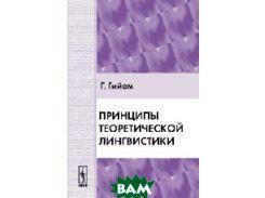 Принципы теоретической лингвистики. Сборник неизданных текстов, подготовленный под руководством и с предисловием Рока Валена