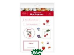 Про Варенье. 46 вкусных наклеек в специальной упаковке