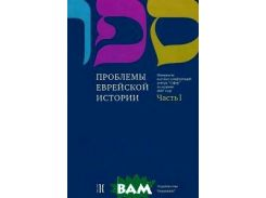 Проблемы еврейской истории. Часть 1