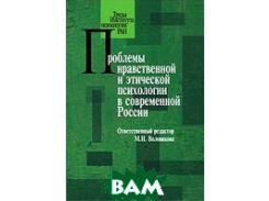 Проблемы нравственной и этической психологии в современной России.