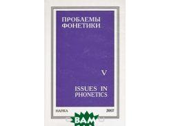 Проблемы фонетики. Выпуск V