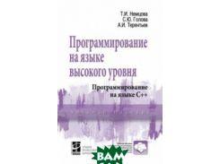 Программирование на языке высокого уровня. Программирование на языке С++. Учебное пособие. Гриф МО РФ