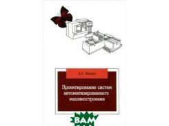 Проектирование систем автоматизированного машиностроения: Учебник. Гриф МО РФ