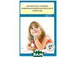 Проектный метод в организации познавательно-исследовательской деятельности в детском саду