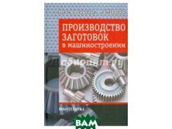 Производство заготовок в машиностроении