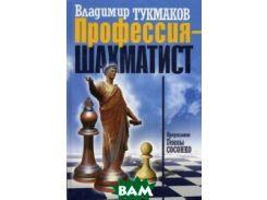 Профессия - шахматист. Учебник