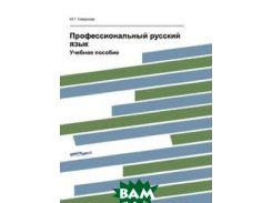 Профессиональный русский язык