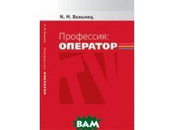 Профессия-оператор. Учебное пособие для студентов вузов - 2 издание