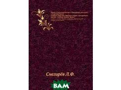 Процес о злоупотреблениях в Харьковских земельном и торговом банках