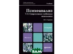 Психоанализ. Том 2. Современная глубинная психология. Учебник для магистров. Гриф УМЦ Профессиональный учебник