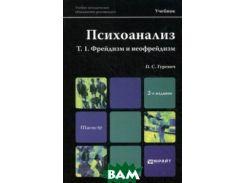 Психоанализ. Том 1. Фрейдизм и неофрейдизм. Учебник для магистров. Гриф УМЦ Профессиональный учебник