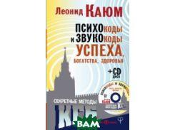 Психокоды и звукокоды успеха, богатства, здоровья. Секретные методы КГБ (+ CD-ROM)