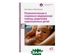 Психологическая и социально-медицинская помощь родителям недоношенных детей