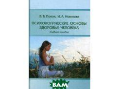 Психологические основы здоровья человека. Учебное пособие