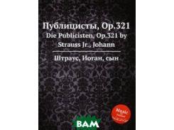 Публицисты, Op.321