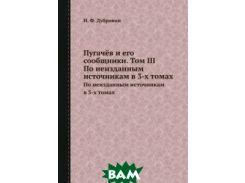 Пугачёв и его сообщники. Том III