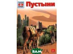 Пустыни. Энциклопедия