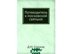 Путеводитель к московской святыне